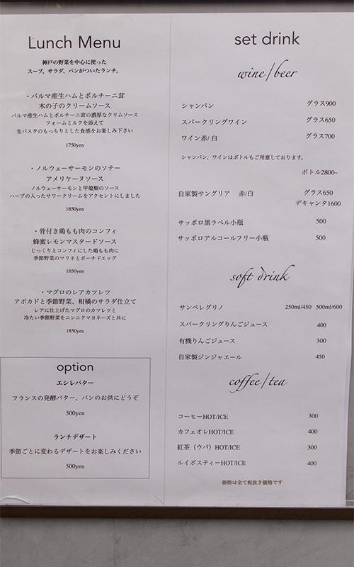 dining social(ダイニングソシアル)ランチ