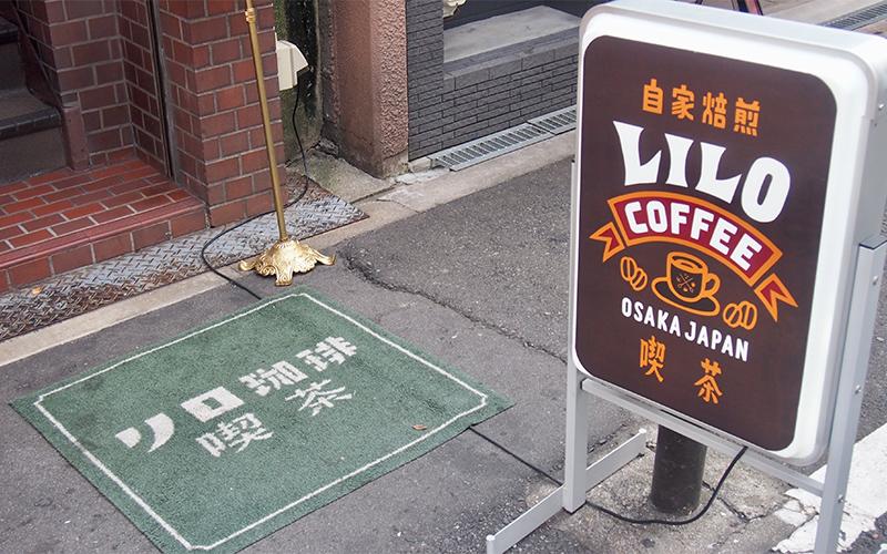 リロ珈琲喫茶