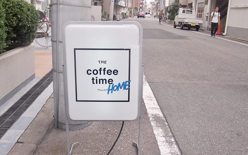 The-Coffee-time-HOMEザ・コーヒータイム・ホーム